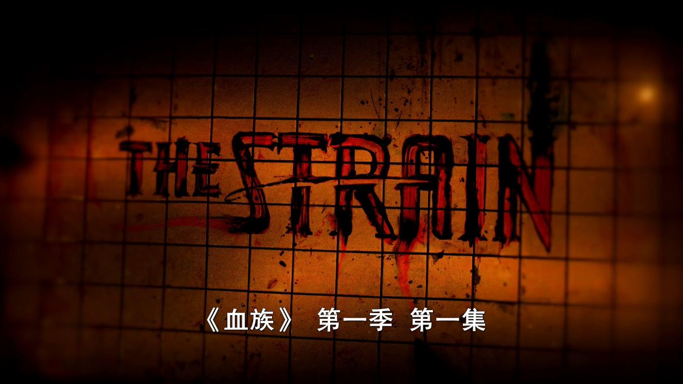 00350.m2ts(The Strain S01 Disc 01)_20170724_191655.873.jpg